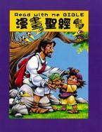 漫畫聖經.中英對照.精裝(附英語/粵語聖經故事MP3)