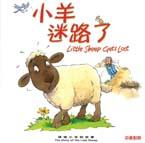 聖經動物園系列-小羊迷路了.中英對照.繁體.精裝