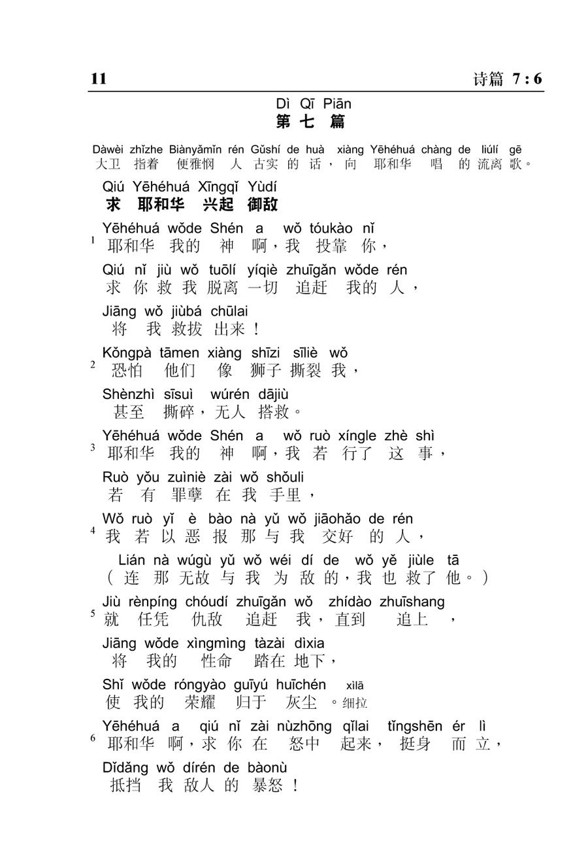 汉语圣经协会 - 圣经.汉语拼音版.诗篇