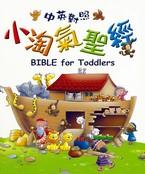 小淘氣聖經.精裝. 中英對照.繁體