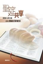 聖筵共享-從個人到小組活用歸納式研經法.平裝〈趙詠琴博士〉