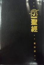 聖經‧靈修版‧黑皮面‧金邊‧輕便本‧繁體
