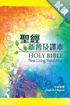 聖經‧新普及譯本/NLT‧新舊約全書‧中英對照‧精裝‧繁體