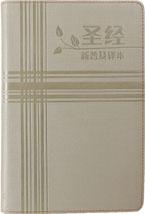 圣经.新普及译本.新旧约全书.米黃皮面.简体