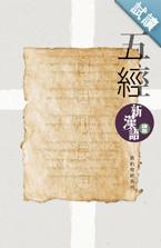 五經.新漢語譯本.繁體