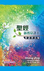 《聖經‧新普及譯本‧漢語拼音版》繁體‧精裝