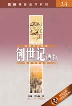 国际释经应用系列‧创世记 (卷上) (Vol.1A)