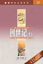 国际释经应用系列‧创世记 (卷下) (Vol.1B)