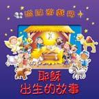 磁貼遊戲冊-耶穌出生的故事.繁體.精裝