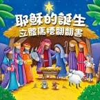 耶穌的誕生-立體馬槽翻翻書.套裝.繁體