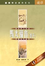 國際釋經應用系列.馬太福音(卷下)(Vol.40B)‧繁體