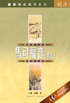 國際釋經應用系列.馬可福音(卷上)(Vol.41A)‧繁體