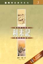 國際釋經應用系列.利未記(Vol. 3)‧繁體