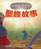 給勇敢男孩的聖經故事