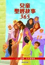 兒童聖經故事365