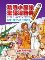聰明小腦袋聖經活動冊.上帝與我們同在