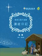 聖經主線大追蹤.讀經日記.冬季(10~12月)(預購優惠)