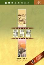 國際釋經應用系列.羅馬書(Vol.45).繁體