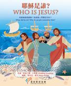 耶穌是誰?