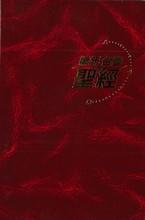 聖經.編年合參.紅色精裝.白邊