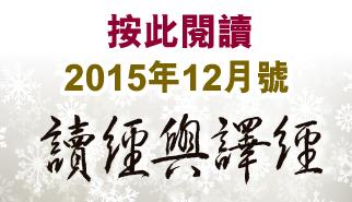 讀經與譯經(2015年12月)