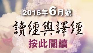 讀經與譯經(2016年2月)