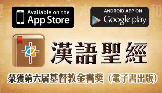 漢語聖經 App