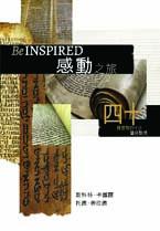 漢語 聖經 協會 靈 修 版