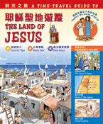 時光之旅─耶穌聖地遊蹤365天