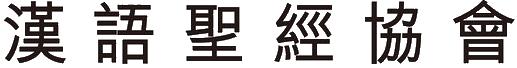 漢語聖經協會